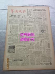 羊城晚报(原报)1982年7月17日——深圳大鹏湾兴建深水港、石宝山的松林和石窟