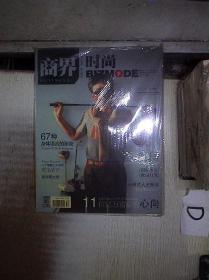 商界  时尚   2006 6(未开封)