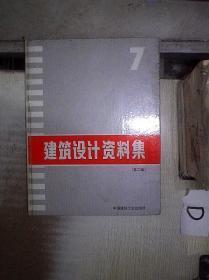 建筑设计资料集7 第二版 、