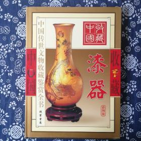漆器(彩图版/下卷)——中国传世文物收藏鉴赏全书