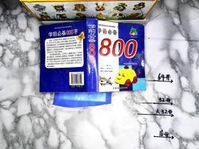 晨风童书 青苹果儿童必学系列 学前必备800字(素质教育新版)