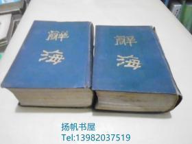 辞海(据1936年版缩印,全二册)(1981年一版一印)