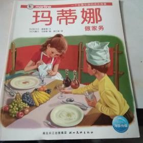 玛蒂娜做家务/一个优雅女孩的成长故事