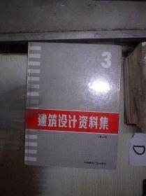 建筑设计资料集(第二版)3 。