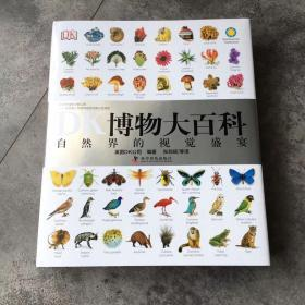 DK博物大百科 (点读版)