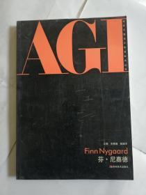 芬尼嘉德 国际平面设计协会会员丛书