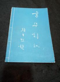诗集:京华诗讯(第三期)