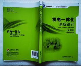 正版 机电一体化系统设计(第2版普通高等教育十一五国家级规划教材