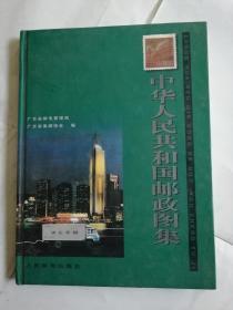 中华人民共和国邮政图集