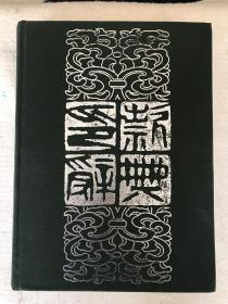 二十世纪中国书画家印款辞典,下集