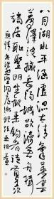 【保真】中书协会员、全国书法教育名师黄若东草书精品:孟浩然《望洞庭湖赠张丞相》