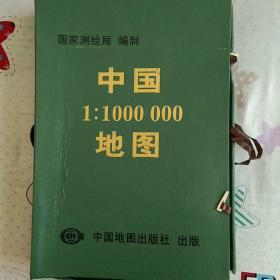 中国1:1000000地图