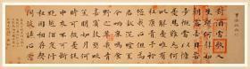 【保真】中书协会员徐传禄作品:曹操《短歌行》
