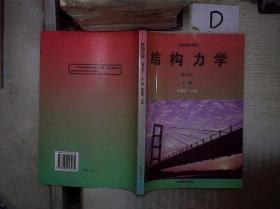 结构力学.上册 第三版