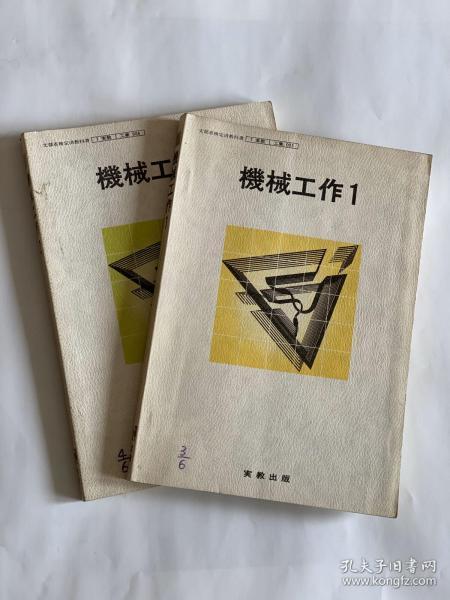 机械工作(1、2)日文