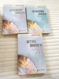 经济全球化时代的国家主权、安全政治视角的新拓展、权力与国际政治(三本合售)