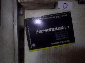 外墙外保温建筑构造(一)02J121-1