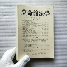 立命馆法学 2019年 第3号  日文原版【内页干净】大32开