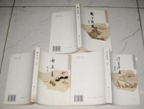 黄裳作品系列:榆下杂说、银鱼集、河里子集、拾落红集、过去的足迹 、翠墨集【6本合售】