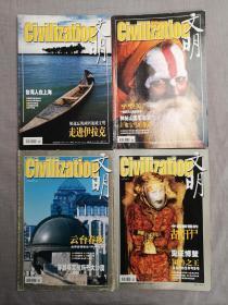 《文明》2002年1、4、7、10、11月五本合售