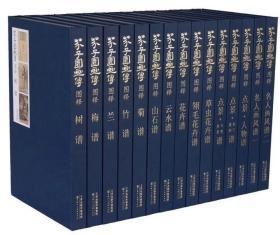 芥子园画传图释 全15册梅兰竹菊山石树人物 散页盒装 天津人美