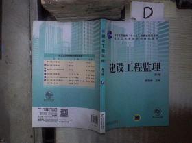 建设工程监理 第3版 -