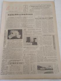 南方日报1983年12月25日(4开四版)广州地区党政军民代表举行座谈会;我国引进的首条计算机生产线投产。