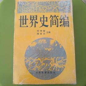 世界史简编(1.2公斤)