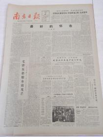 南方日报1983年12月26日(4开四版)我省淡水鱼总产达32万吨;纪念毛泽东同志九十周年诞辰。