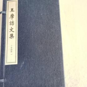 孔网孤本 王摩诘文集 一函四册