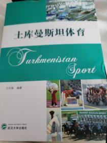 土库曼斯坦体育