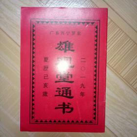 雄观堂通书 2019年 广东兴宁罗家通书 夏历己亥年