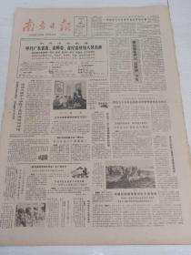 南方日报1983年3月10日(4开四版)遂溪九成中小学有了合标准运动场地;我省第一台心电遥测监护仪问世。
