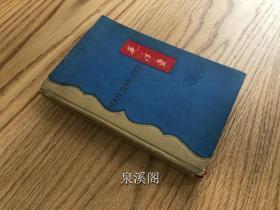 1939年《毛泽东传记》含毛泽东肖像贴页及其他珍贵影像 苏联出版的首部毛泽东传记 精装一册全
