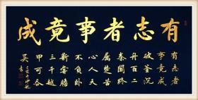 【保真】职业书法家莫桂平作品:有志者事竟成