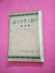 中国文学史分论 第四册