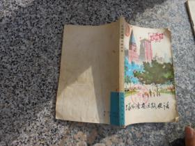 上海外滩南京路史话