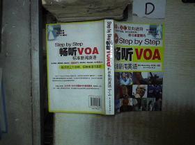 Step by Step 畅听VOA标准新闻英语 。、
