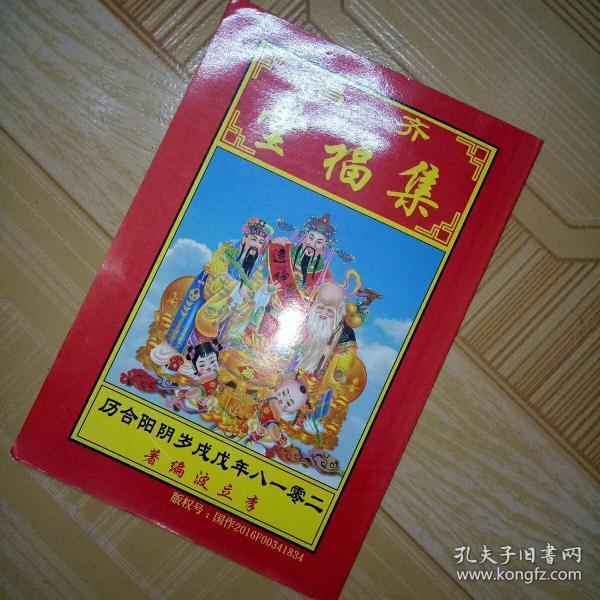 2018年《齐昌集福堂》通书