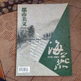 海燕都市美文 2009 4