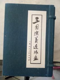 三国演义连环画 (盒装 全60册)