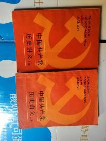 中国共产党历史讲义 上下
