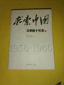 求索中国:文革前十年史