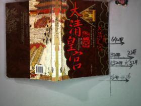 解密大清皇宫(彩图典藏版)
