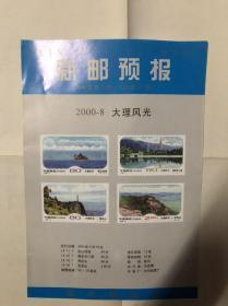 新邮预报……2000一8,大理风光