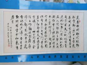 近代 书法家 -原裱- 王琦   ---曾为三秦文化研究会研究员、陕西省慈善协会常务理事等,曾任中国书法协会会员、陕西省书法家协会会员。