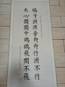 毛泽东周恩来对句      画131厘米54厘米  立轴装裱