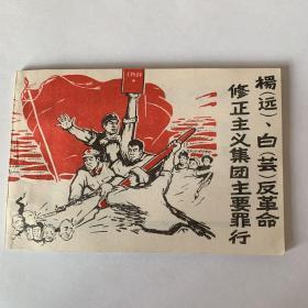 修正主义集团主要罪行杨远白芸反革命