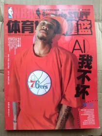 NBA体育世界灌篮2003年第18期