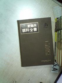 新临床眼科全书 8A 网膜疾患 1(日语) 16开   06